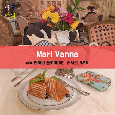 [맛집/뉴욕 Manhattan/러시안/$$$] Mari Vanna