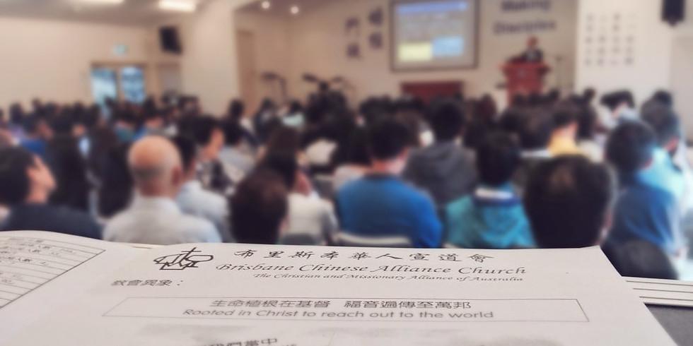 布里斯本華人宣道會粵語主日崇拜