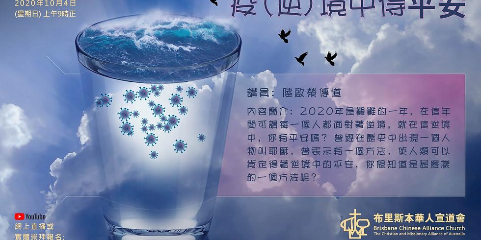 布里斯本華人宣道會粵語福音主日崇拜