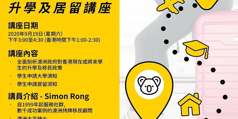香港學生升學及居留講座 (1)
