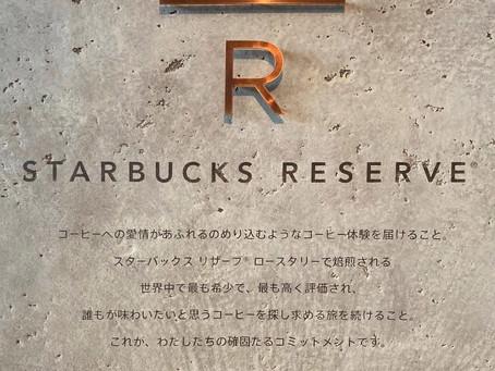 建築の旅#21,STARBUCKS RESERVE ROASTERY TOKYO