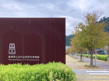 建築の旅#27,島根県立古代出雲歴史博物館