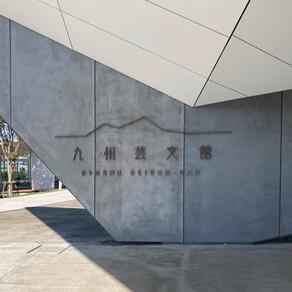 建築の旅#46,九州芸文館