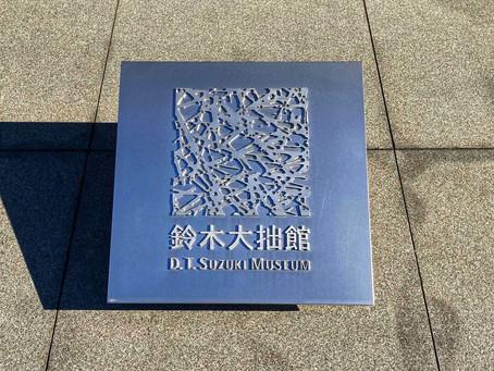 建築の旅#24,鈴木大拙館