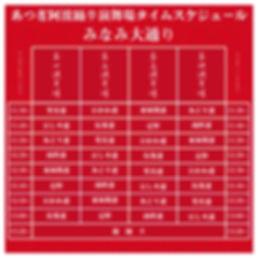 阿波踊りTT_アートボード 1.jpg