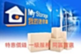 我的迷你倉,$148租倉,同區價錢最平。提供一級租倉儲存倉服務。服務優質,信心保證!