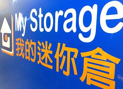 我的迷你倉,儲存倉價錢同區最平最優惠,租倉特惠月費低至56折,預繳一年加送多一個月, 保證同區迷你倉 (mini storage) 首選!