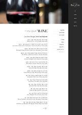 יין.jpg