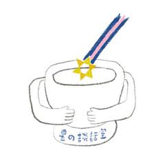 yuko's diary 12/28/20