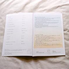 yuko's diary 12/2/20