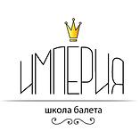 Школа балета Империя