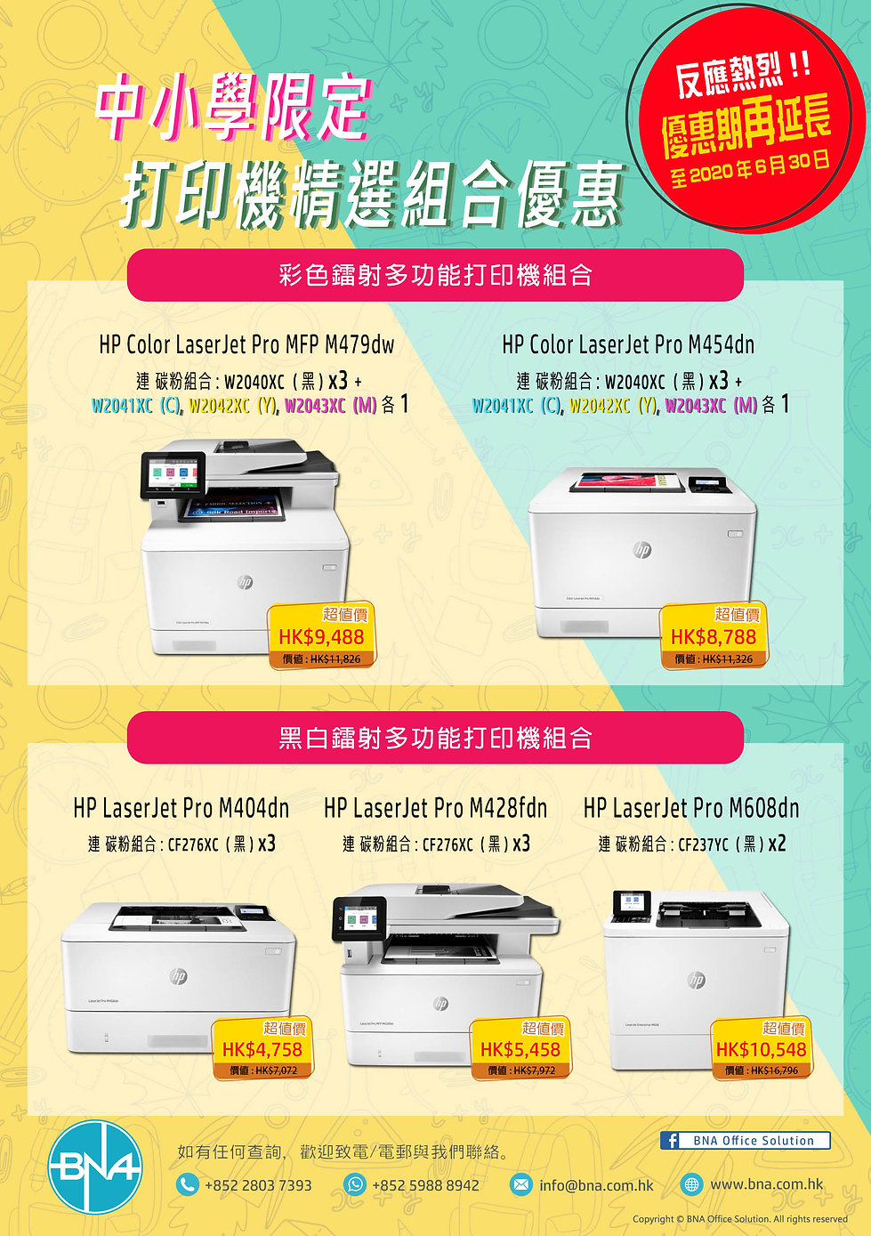 HP K12 IB Refresh Program3.jpg