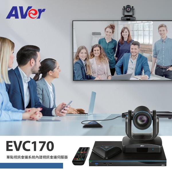 AVer 全新單點視訊會議系統 EVC170