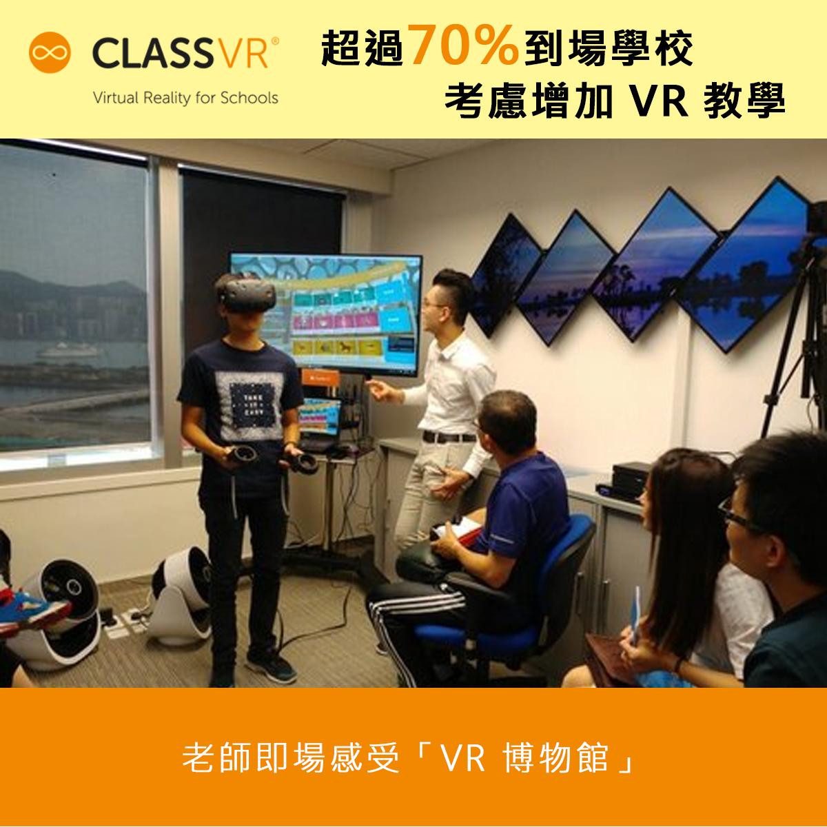 老師即場體驗「VR博物館」