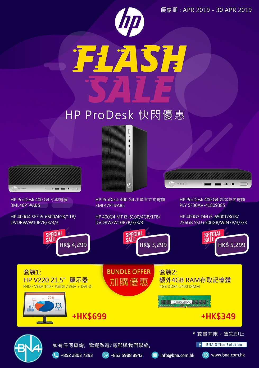 HP Flash Sale.jpg