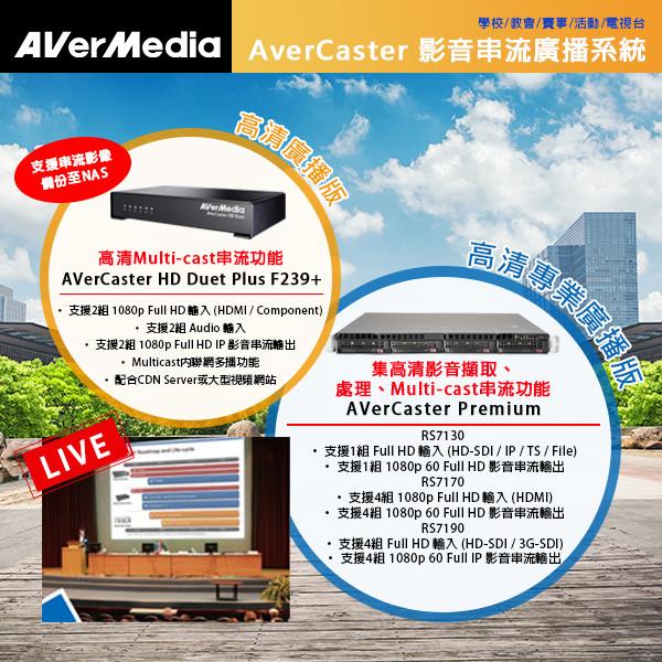 AVERCASTER 影音串流廣播系統 [學校 / 賽事 / 活動 / 電視台