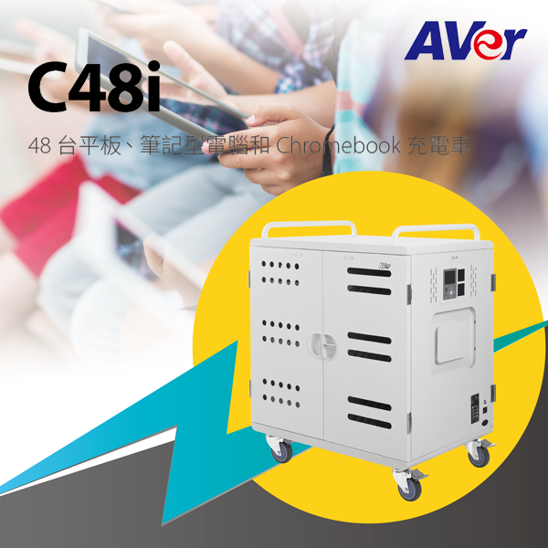 AVer C48i 充電車 專為eClassroom/STEM教室設計!
