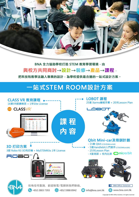 STEM Room 2019.jpg