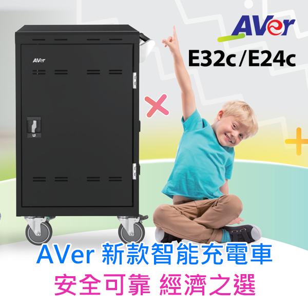 AVer推出新款『E24c』『E32c』智能充電車,安全可靠、經濟之選