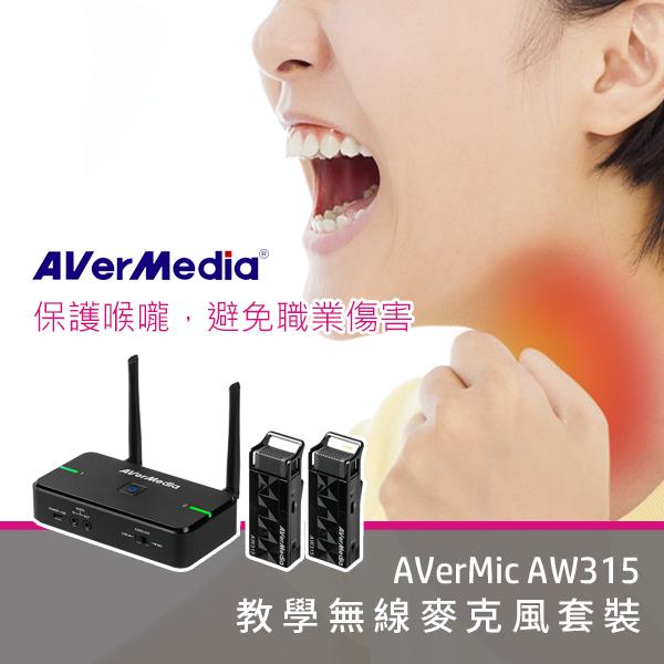 AVerMedia 新一代教學無線麥克風套裝