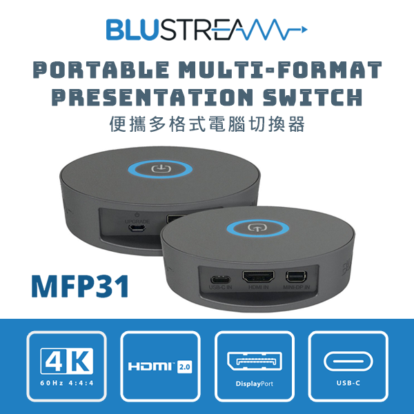 BLUSTREAM 最新推出便攜多格式電腦切換器 MFP31