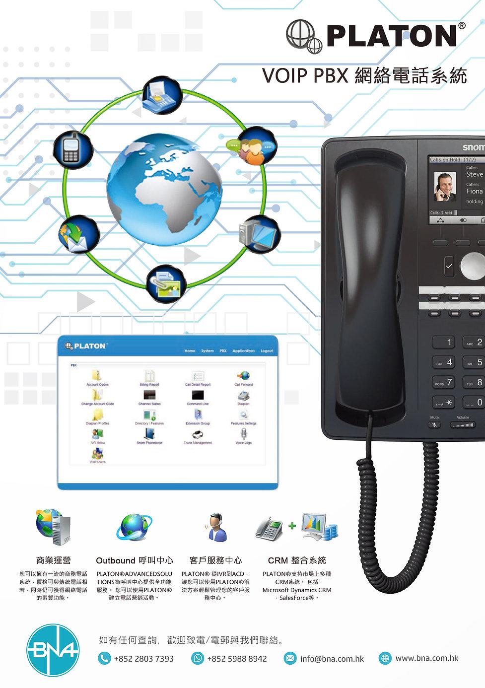 Platon VOIP PBX Phone System.jpg