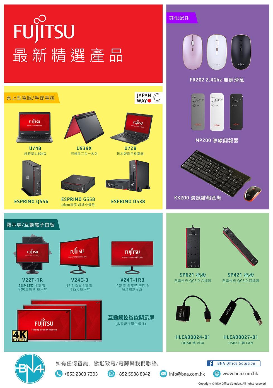 Fujitsu Product.jpg