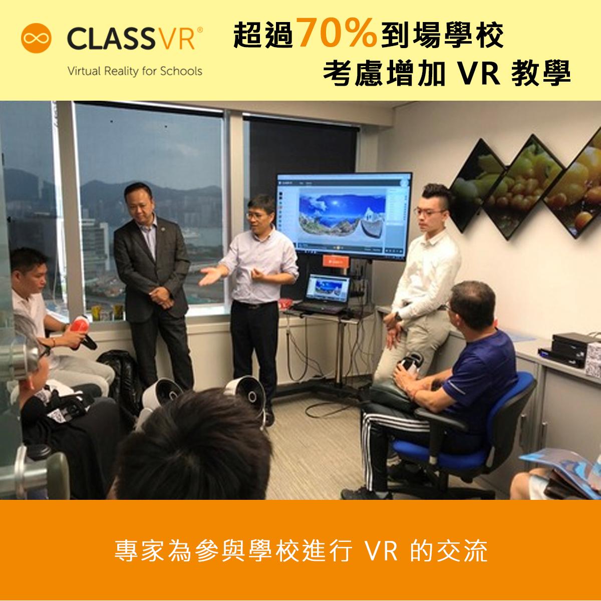 專家為參與學校進行VR的交流