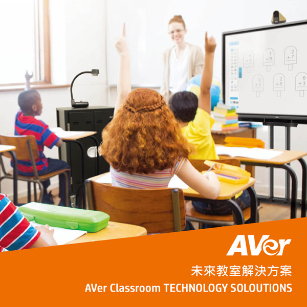 AVER 未來教室解決方案