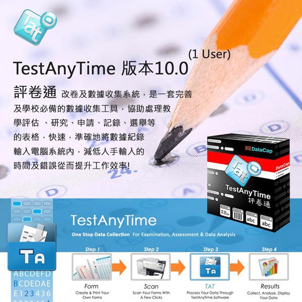 TestAny Time 評券通