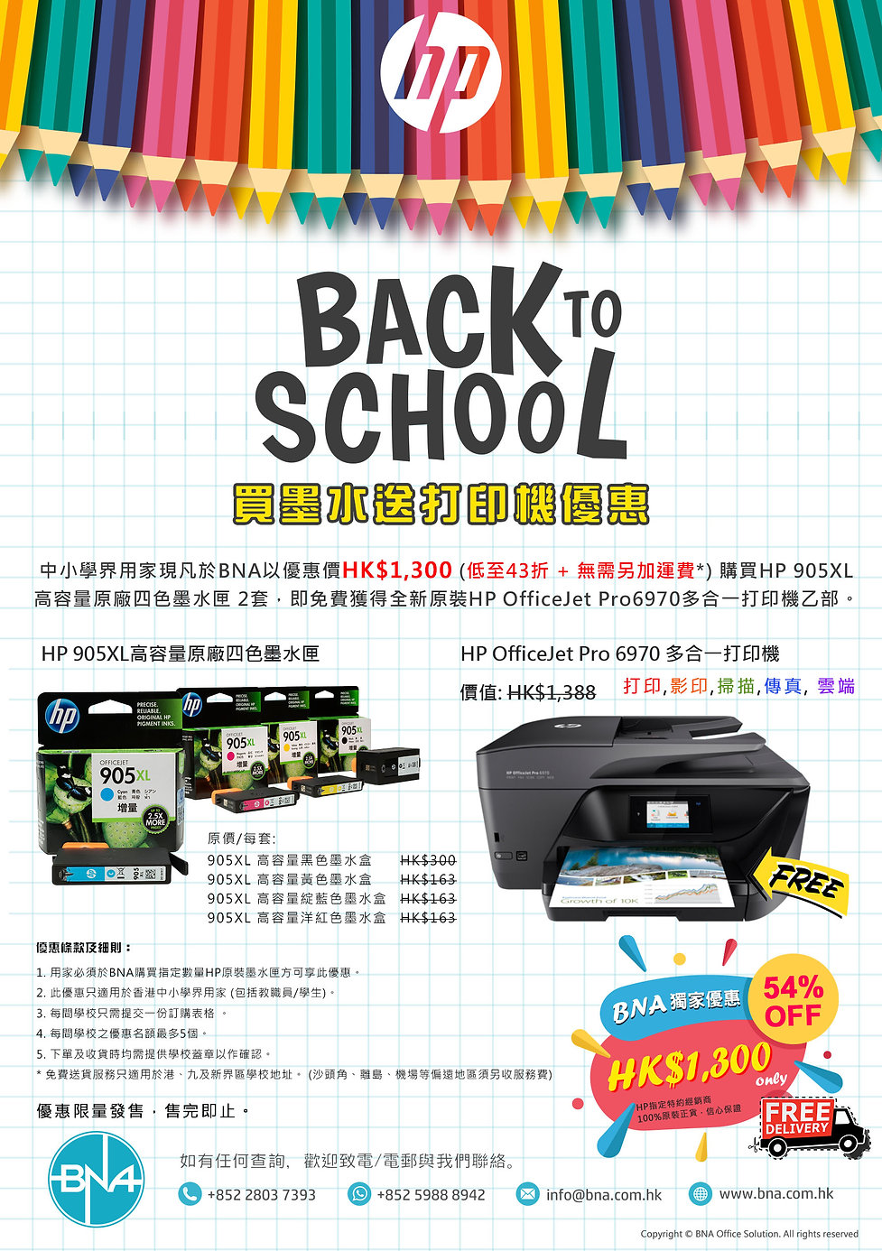HP BACK TO SCHOOL 6970.jpg