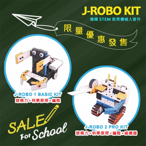 J-ROBO Kit Special