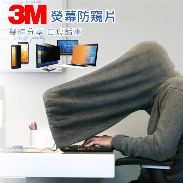 3M 熒幕防窺片 幾時分享 由您話事