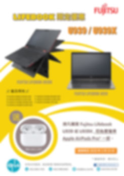 Fujitsu Incentive Promotion Program for