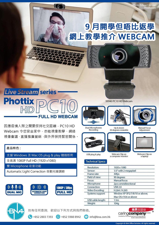 Phottix PC-10.jpg