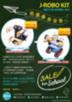 J-ROBO Kit 2019 New.jpg
