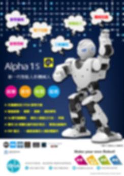 Alpha 1S.jpg