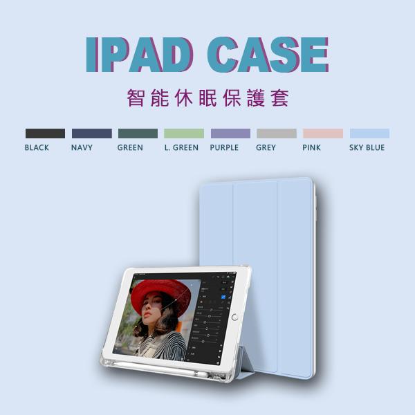 IPAD SMART COVER 智能休眠保護套