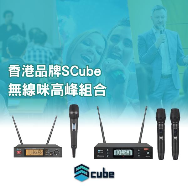 性價比首選 香港品牌SCube 無線咪高峰組合