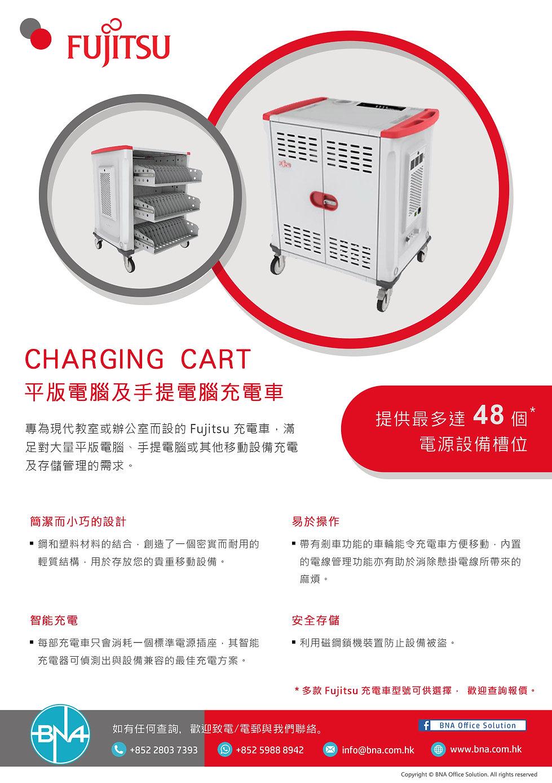 Fujitsu Charging Cart.jpg