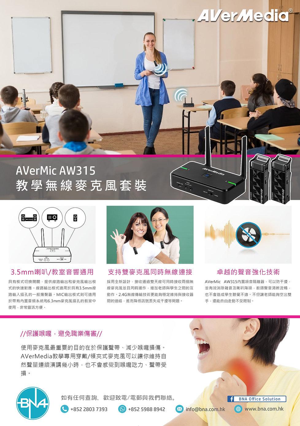 AVer AW315.jpg