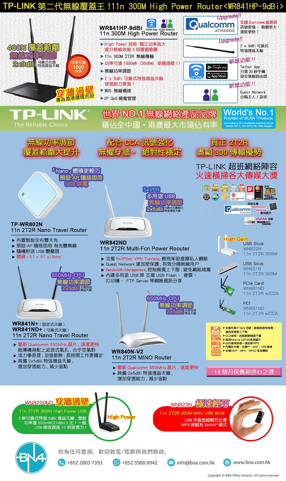 TPLINK ROUTER.jpg