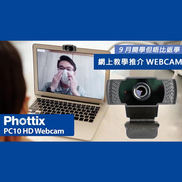 網上教學推介WEBCAM Phottix PC-10