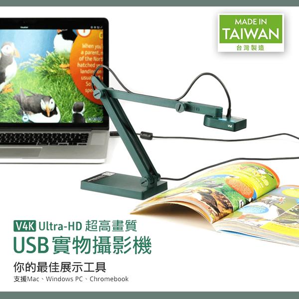 台灣製造 V4K Ultra-HD 800萬像素超高畫質實物攝影機