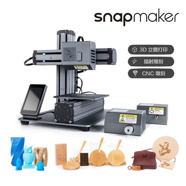 SNAPMAKER三合一模組式 3D PRINTER
