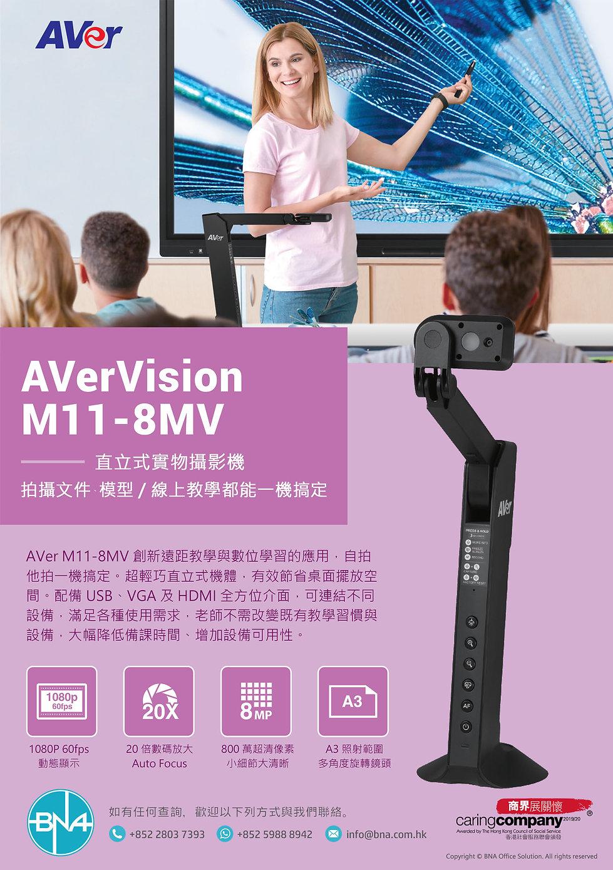 AVerVision-M11-8MV.jpg