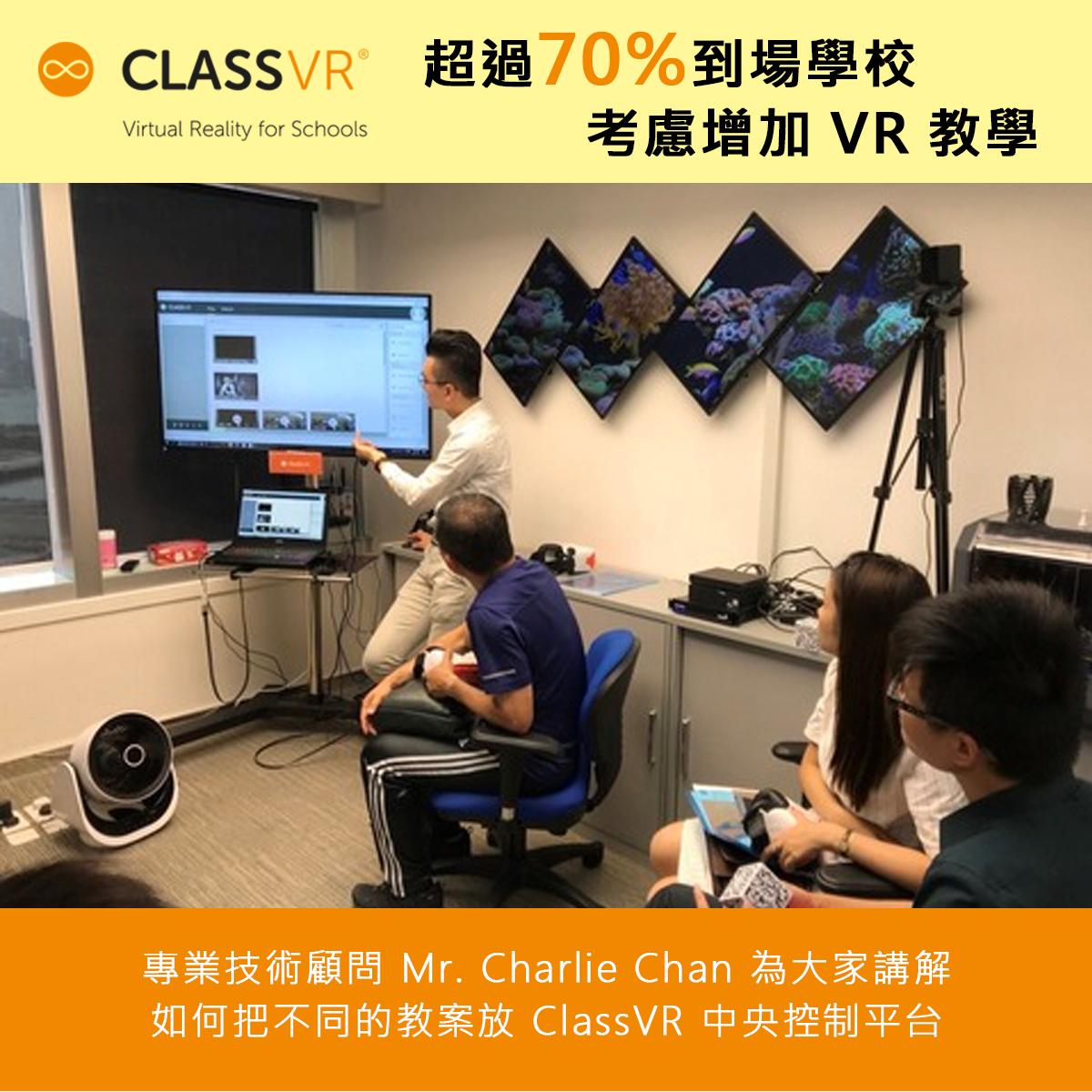 專業技術顧問Mr. Charlie Chan 為大家講解如何把不同的教案放ClassVR中央控制平台