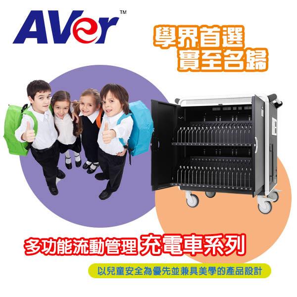 AVER 多功能充電車系列