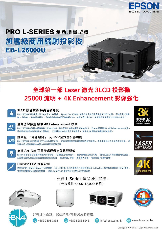 EPSON EB-L25000U.jpg