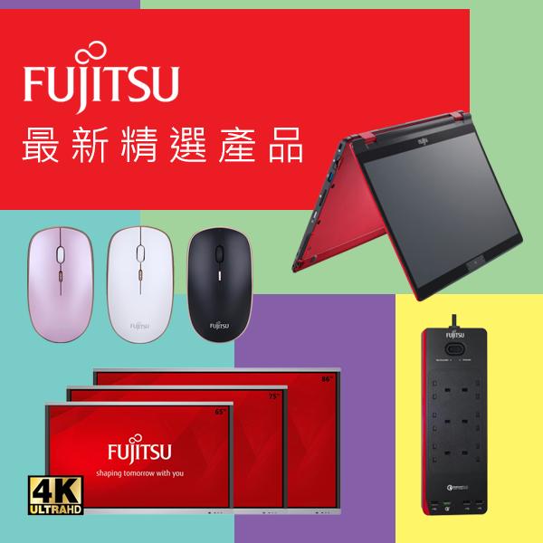 Fujitsu 精選產品推介